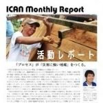 monthly report発行